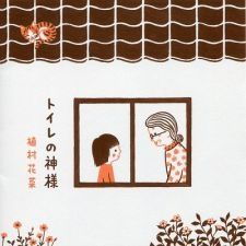 Toilet no Kamisama's Cover Image
