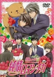 Junjou Romantica OVA's Cover Image