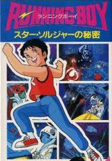 Running Boy: Star Soldier no Himitsu's Cover Image