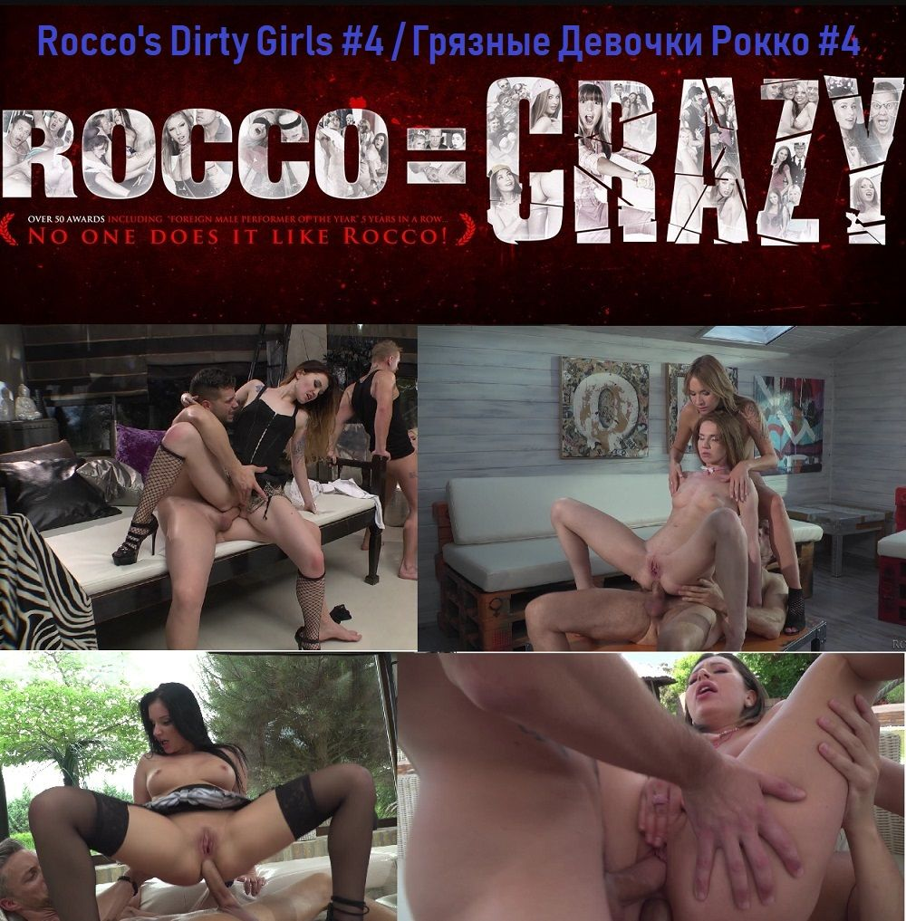 Грязные Девочки Рокко 4 / Rocco's Dirty Girls 4 (Evil Angel) (2018) WEB-DL 1080p Split Scenes |