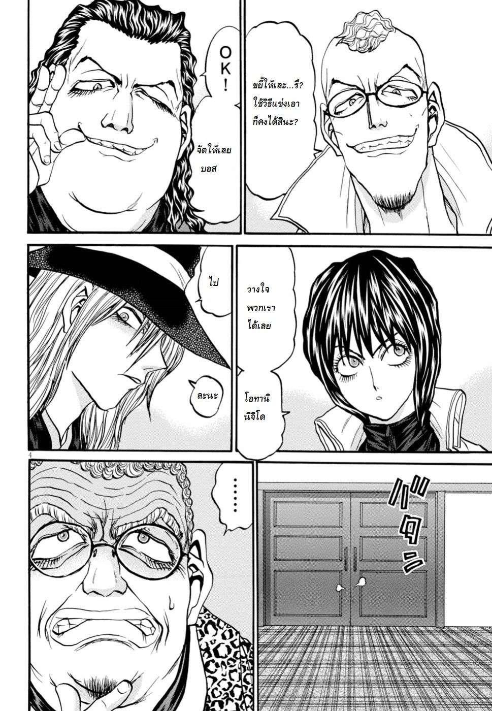 อ่านการ์ตูน Tetsunabe no Jan 2nd!! ตอนที่ 5 หน้าที่ 3