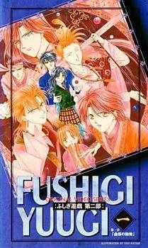 Fushigi Yuugi OVA 2 Cover Image