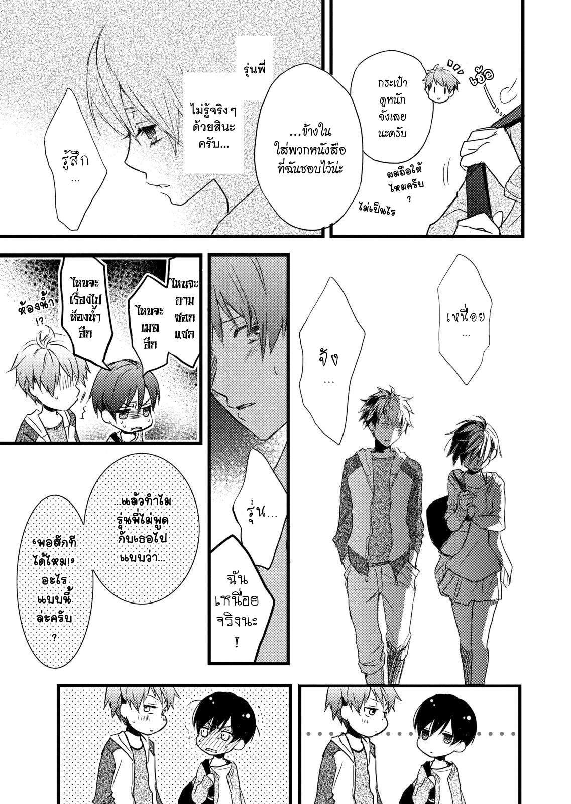 อ่านการ์ตูน Bokura wa Minna Kawaisou ตอนที่ 27 หน้าที่ 11