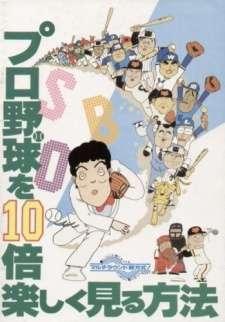 Pro Yakyuu wo 10-bai Tanoshiku Miru Houhou's Cover Image