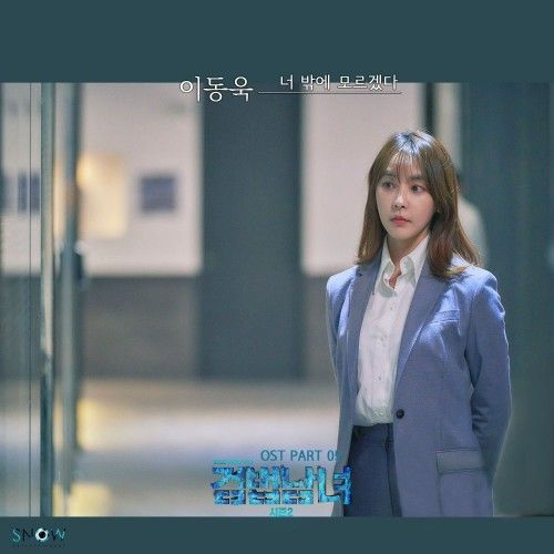 Lee Dong Wook – Investigation Couple 2 OST Part.5 (MP3)