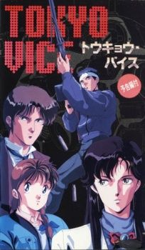 Tokyo Vice's Cover Image