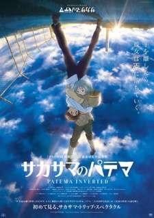 Sakasama no Patema's Cover Image