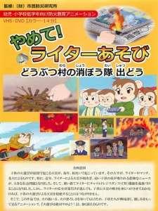 Yamete! Writer Asobi: Doubutsu Mura no Shouboutai Shutsu Dou's Cover Image