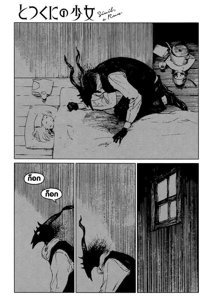 อ่านการ์ตูน Totsukuni no shoujo ตอนที่ 15 หน้าที่ 17