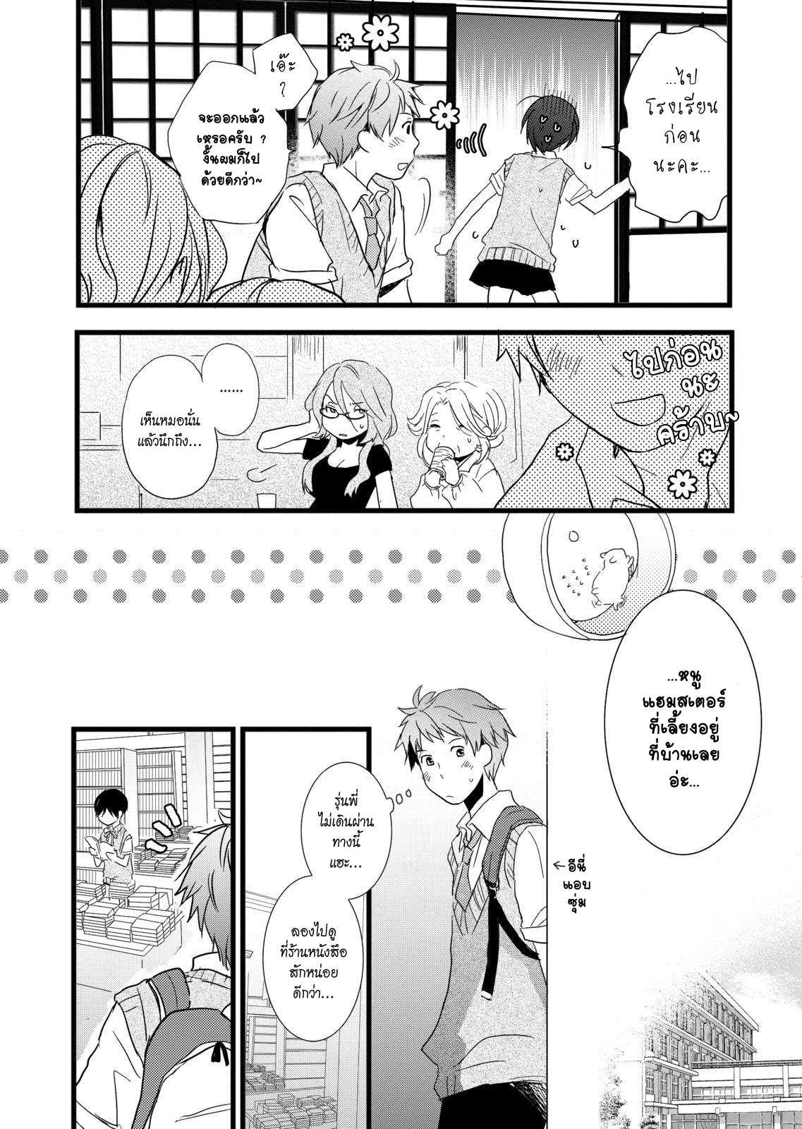 อ่านการ์ตูน Bokura wa Minna Kawaisou ตอนที่ 11 หน้าที่ 2