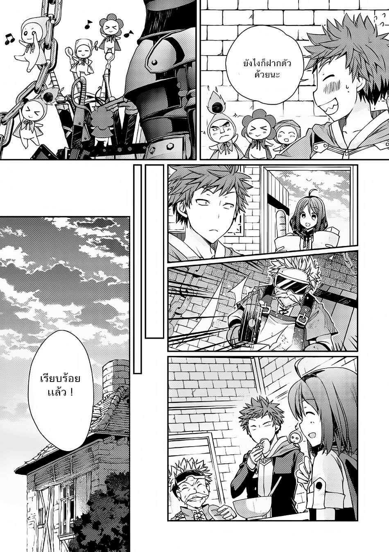 อ่านการ์ตูน Yankee wa Isekai de Seirei ni Aisaremasu ตอนที่ 3 หน้าที่ 16