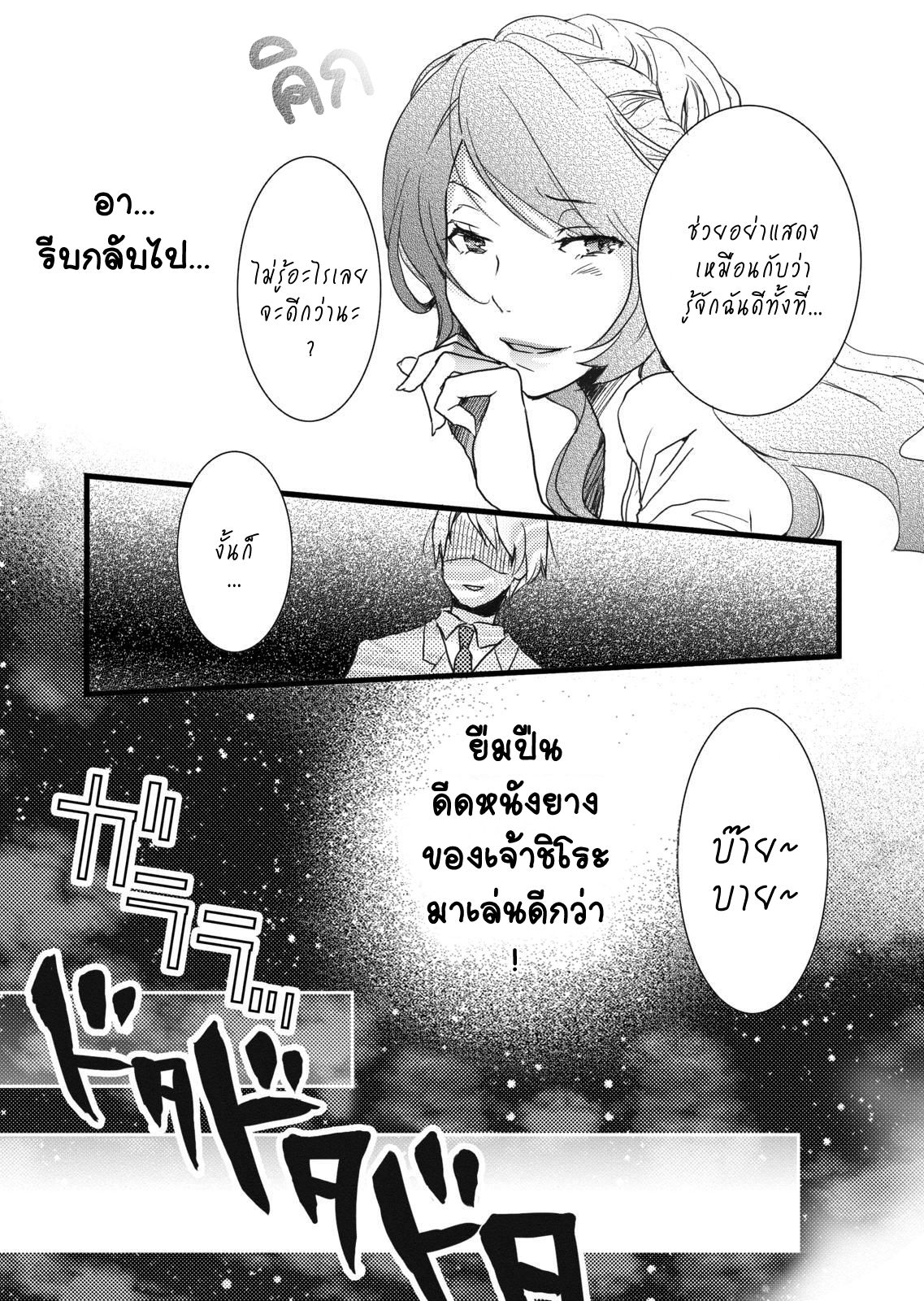 อ่านการ์ตูน Bokura wa Minna Kawaisou ตอนที่ 8 หน้าที่ 20