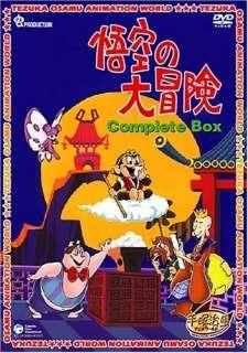 Gokuu no Daibouken Pilot's Cover Image