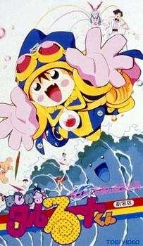 Magical★Taruruuto-kun: Moeru! Yuujou no Mahou Taisen's Cover Image