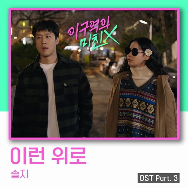 Solji – 이런 위로 (This Comfort) / Mad for Each Other OST Part.3 (MP3)