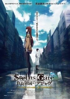 Steins;Gate Movie: Fuka Ryouiki no Déjà vu's Cover Image