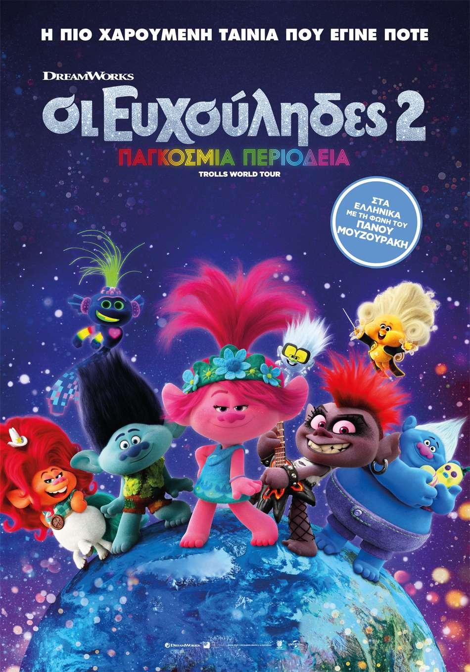 Οι Ευχούληδες 2: Παγκόσμια Περιοδεία (Trolls World Tour) Poster
