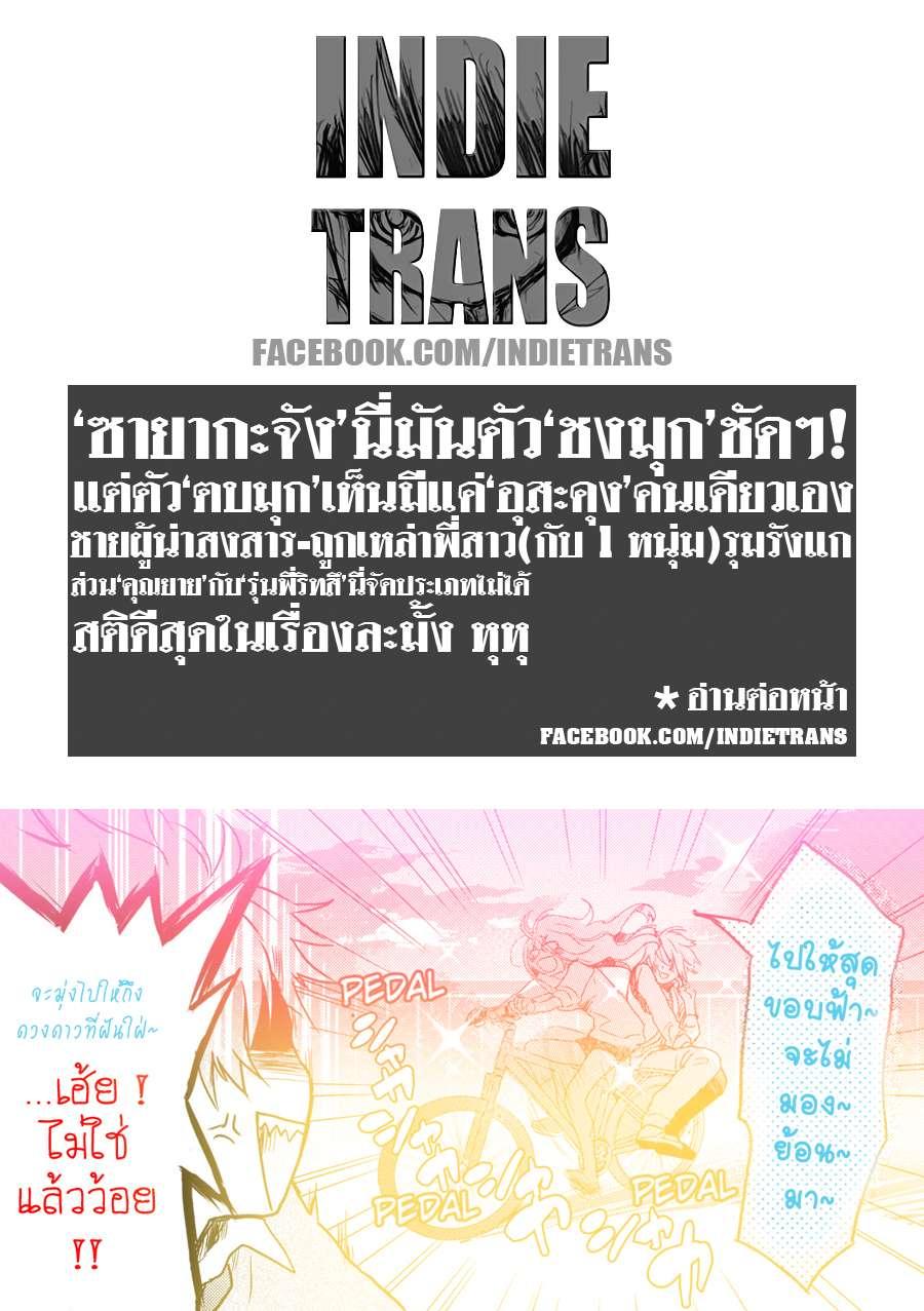 อ่านการ์ตูน Bokura wa Minna Kawaisou ตอนที่ 7 หน้าที่ 17
