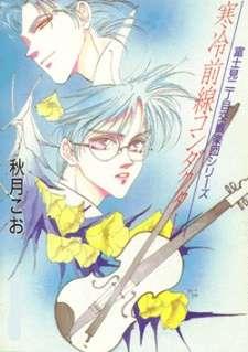 Fujimi 2-choume Koukyougakudan's Cover Image