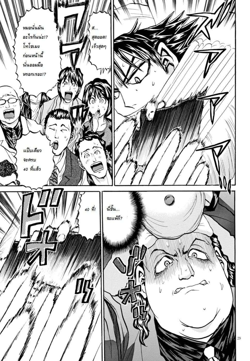 อ่านการ์ตูน Tetsunabe no Jan 2nd!! ตอนที่ 5 หน้าที่ 27
