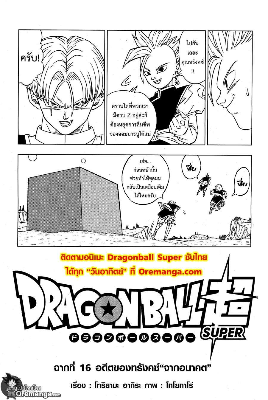 อ่านการ์ตูน Dragonball Super ตอนที่ 16 หน้าที่ 3