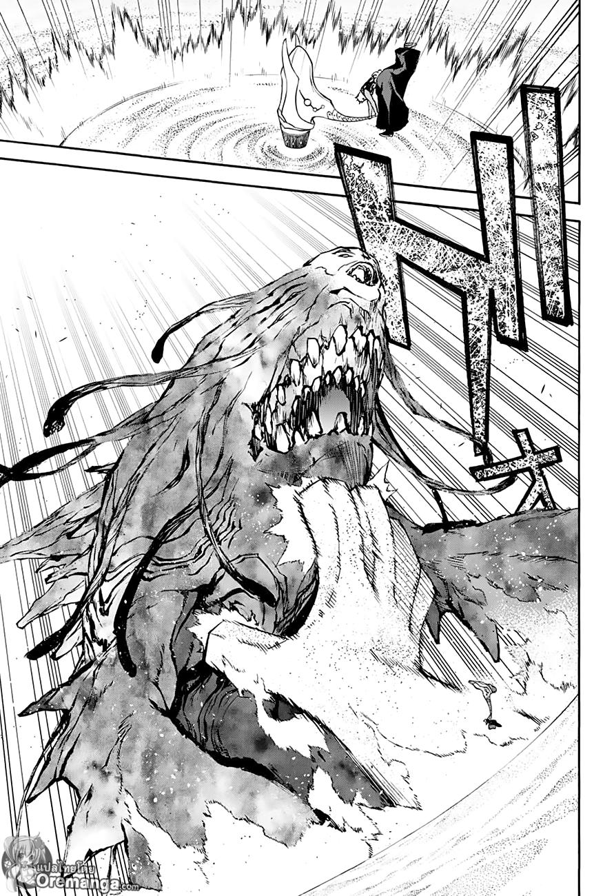 อ่านการ์ตูน Sousei no Onmyouji ตอนที่ 35 หน้าที่ 22