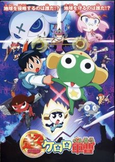 Keroro Gunsou Movie 1's Cover Image