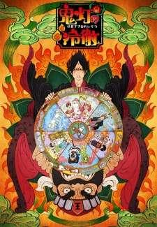 Hoozuki no Reitetsu OVA's Cover Image