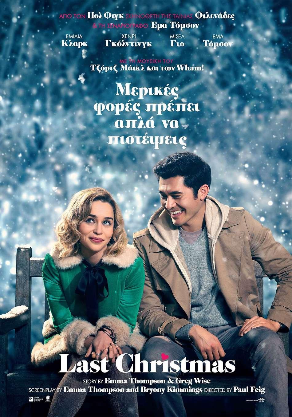 Last Christmas Poster Πόστερ