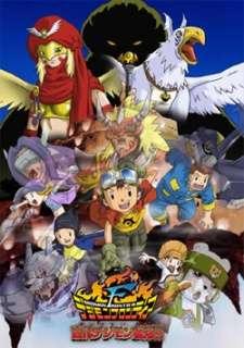 Digimon Frontier: Ornismon Fukkatsu!!'s Cover Image