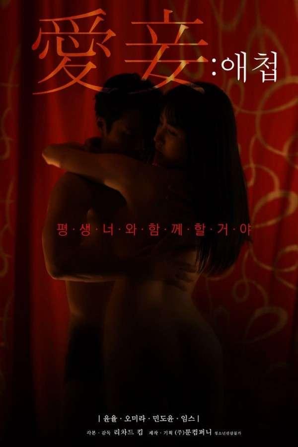Favorite Concubine (2020)