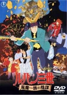 Lupin III: Fuuma Ichizoku no Inbou's Cover Image