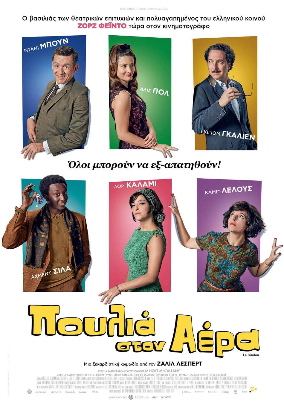 Πουλιά στον Αέρα (Le Dindon) Poster Πόστερ