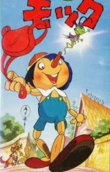 Kashi no Ki Mokku's Cover Image