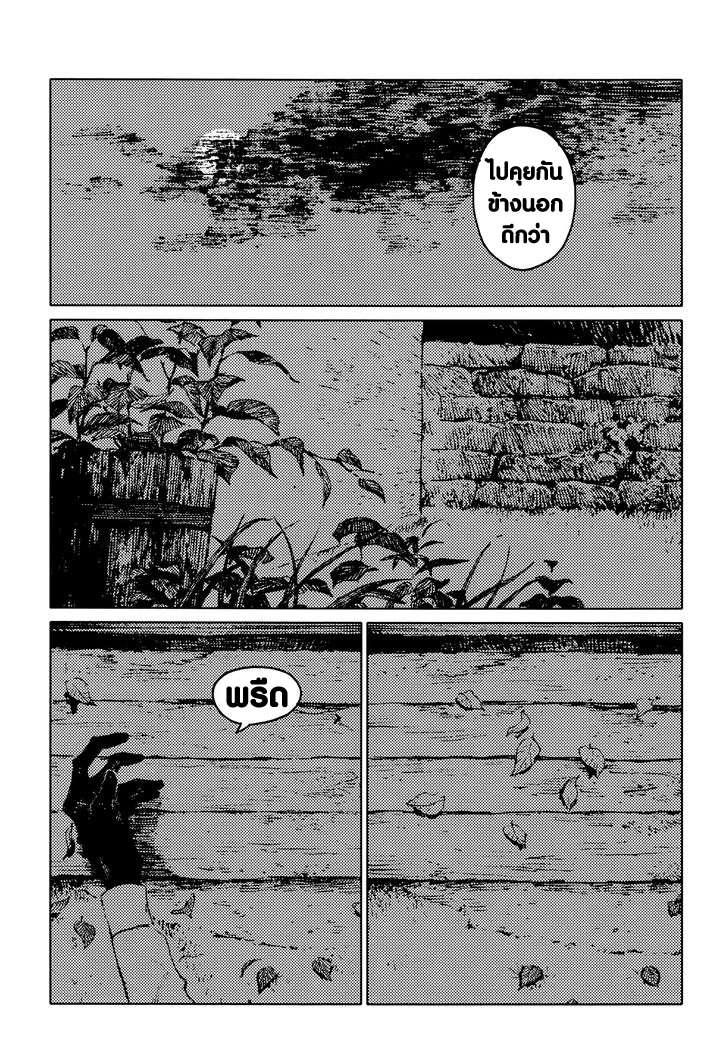 อ่านการ์ตูน Totsukuni no shoujo ตอนที่ 15 หน้าที่ 22