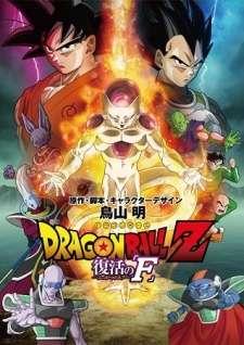 Dragon Ball Z Movie 15: Fukkatsu no F's Cover Image
