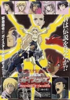 Geisters Movie: Inochi no Shou's Cover Image