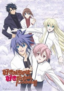 Suki na Mono wa Suki Dakara Shou ga Nai!!'s Cover Image