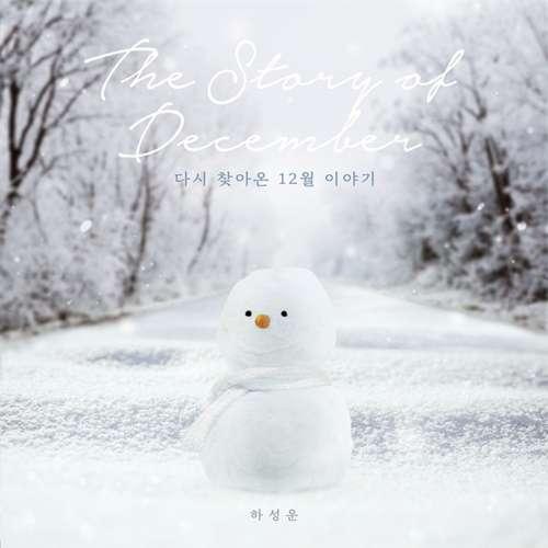 Ha Sung Woon Lyrics
