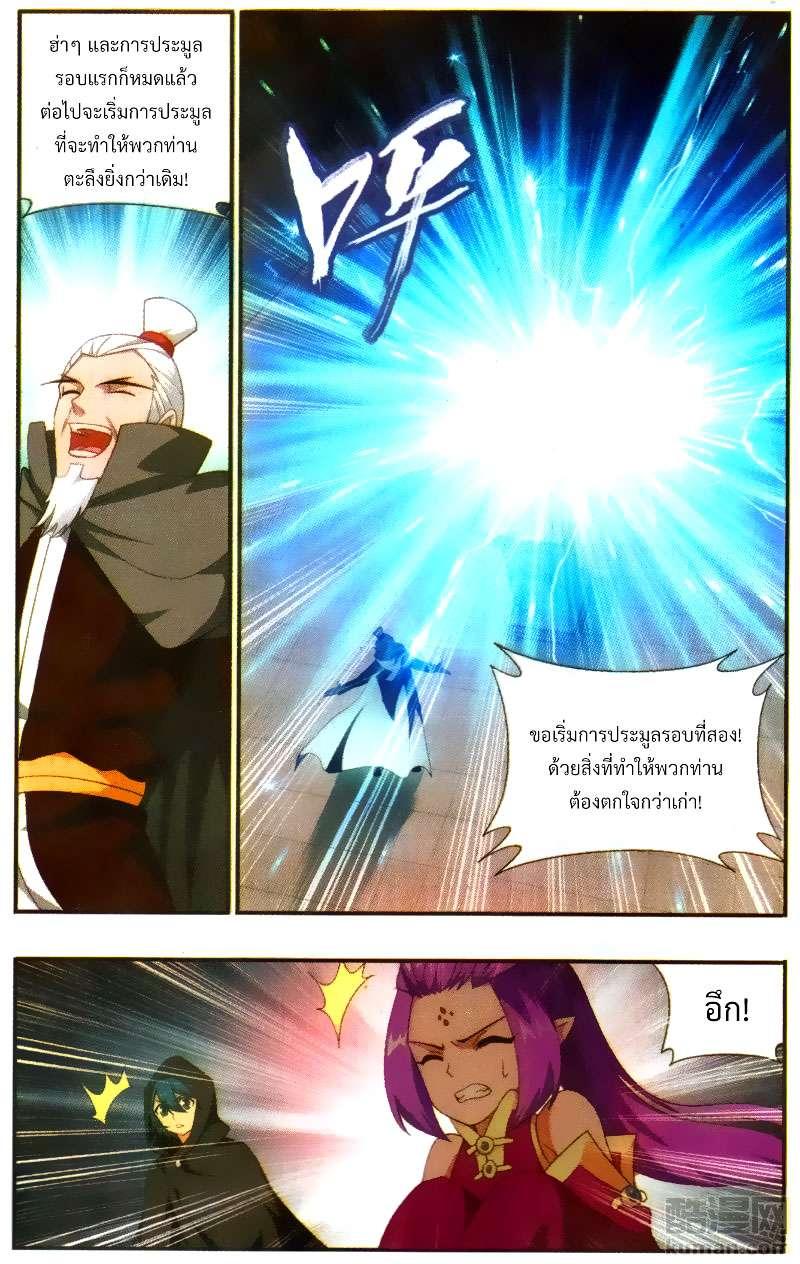 อ่านการ์ตูน Doupo Cangqiong ตอนที่ 195 หน้าที่ 18