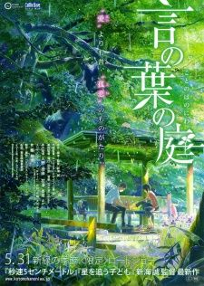Kotonoha no Niwa's Cover Image