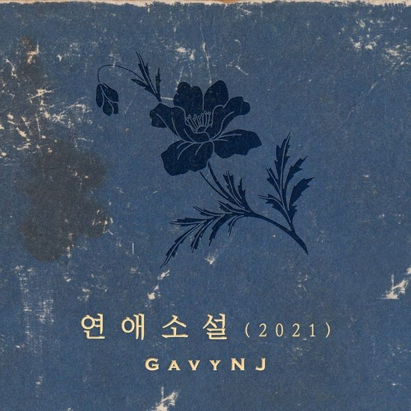 가비엔제이 (Gavy NJ) – Love Story(2021) MP3