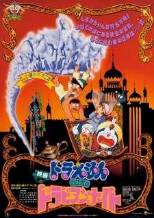 Doraemon Movie 12: Nobita no Dorabian Nights's Cover Image