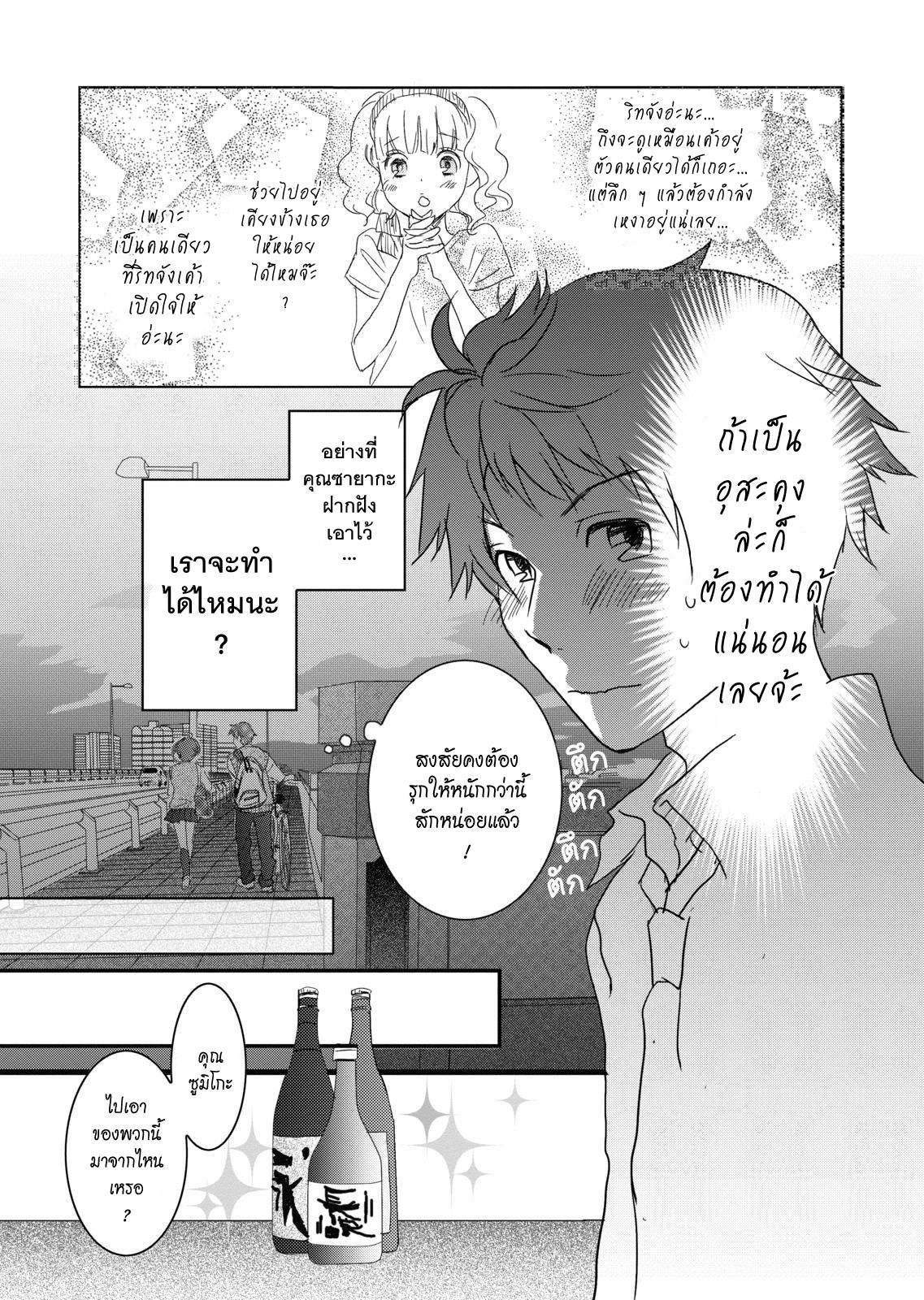 อ่านการ์ตูน Bokura wa Minna Kawaisou ตอนที่ 10 หน้าที่ 3