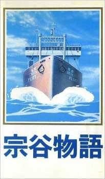 Souya Monogatari's Cover Image