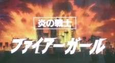 Honou no Senshi: Firegirl's Cover Image