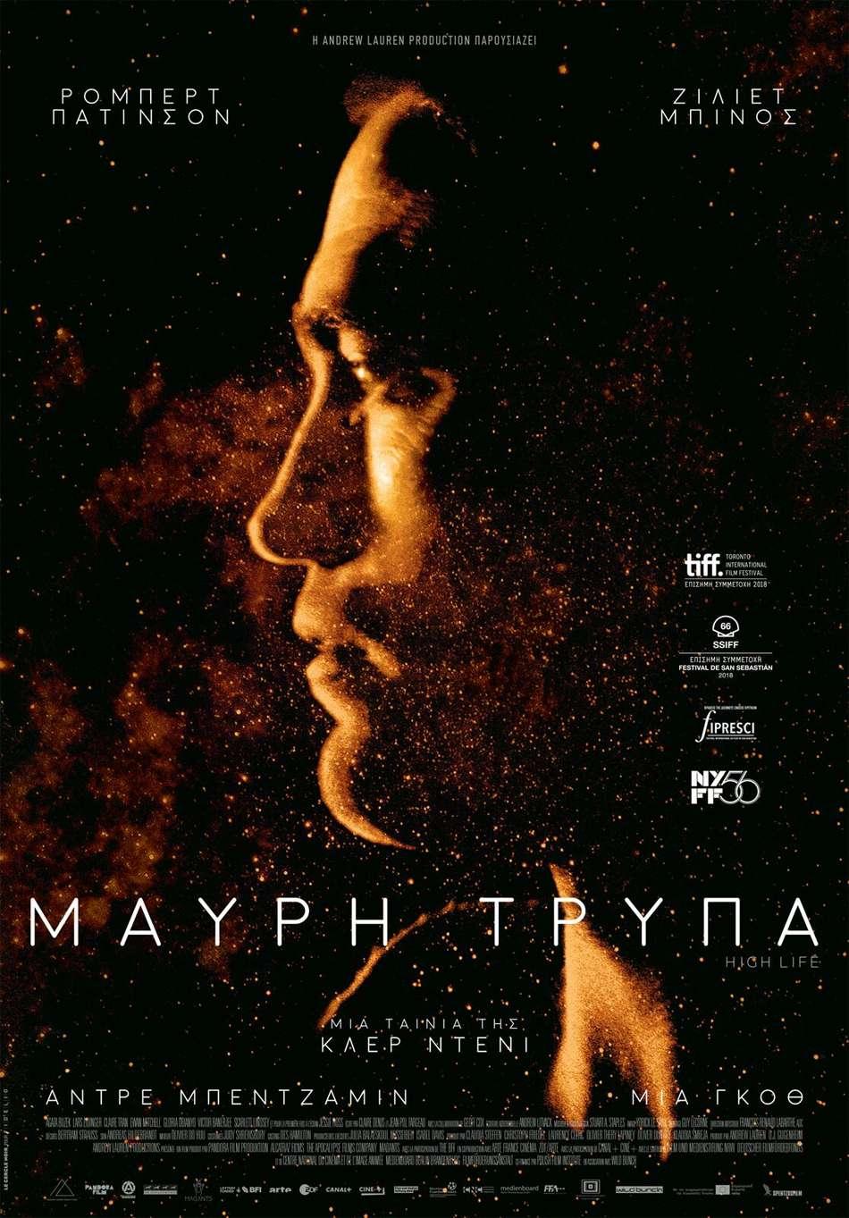 Μαύρη Τρύπα (High Life) - Trailer / Τρέιλερ Poster