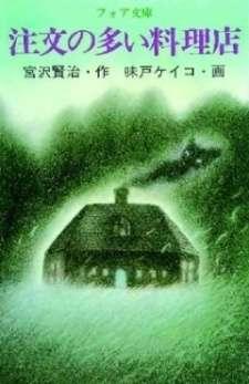 Chuumon no Ooi Ryouriten (1991)'s Cover Image
