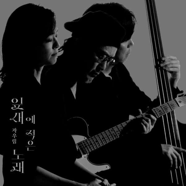 자우림 (Jaurim) – 잎새에 적은 노래 (written on a leaf) (MP3)