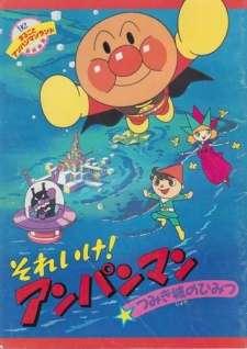 Sore Ike! Anpanman: Tsumiki Shiro no Himitsu's Cover Image